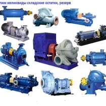 Купим неликвиды насосы, элеткродвигатели, в Москве