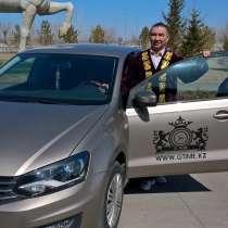 Авто -программа, в г.Астана