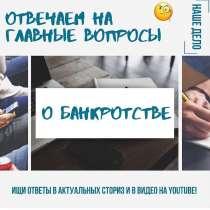 Банкротство физических лиц, в Ростове-на-Дону