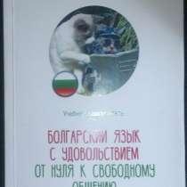 Уроки болгарского языка, в Санкт-Петербурге