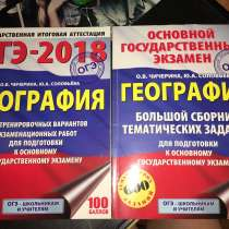 География ОГЭ, в Москве