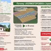 Земельный участок ИЖС. ЖК. Холмогоровка, в Калининграде