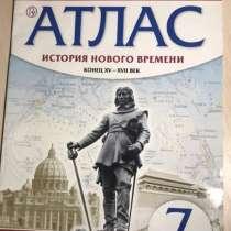 Атлас, история нового времени,7 класс, в Березовский