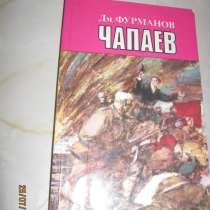 """Фурманов """"Чапаев"""", в Москве"""
