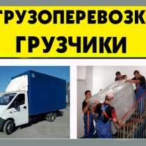 Грузчики, грузоперевозки недорого, в Белгороде