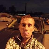 Андрей, 29 лет, хочет пообщаться, в Москве