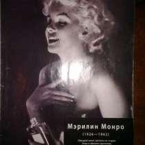Журналы 100 человек, в г.Донецк