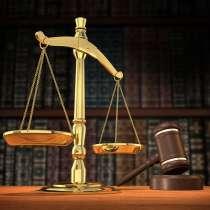 Юридические услуги, в Старом Осколе