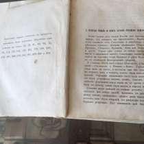 Продаю антикварную книгу А. Петрушевского 1880 года, в Москве