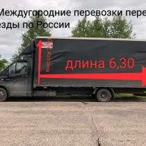 Грузоперевозки Газель Межгород, Грузоперевозки Межгород, в Новосибирске