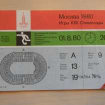 Билет Московской Олимпиады.01.8.80., футбол, с контролем, в г.Ереван