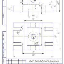 Выполняю чертежи в СOMPAS-3D, схемы, набор текстов и таблиц, в Асбесте