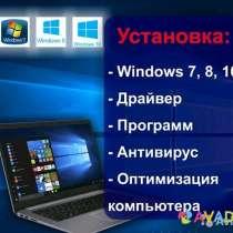 Установка Windows 7_8_10, в г.Астана