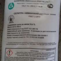 Удобрения - Карбамид, Селитра, НПК и другие, в г.Тараз