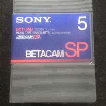Кассеты камерные Sony Betacam SP новые, в Москве