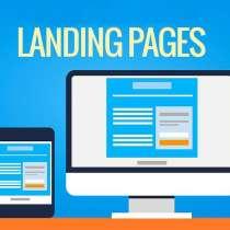 Разрабатываем продающие Landing Page, в Екатеринбурге