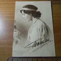 Открытка. Великая княжна Татьяна(автограф),1914, в г.Ереван