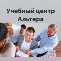 Курсы бухгалтерского учета. Учебный центр Альтера, в Ярославле