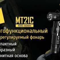 NiteCore Универсальный, «Г» образный фонарь - NiteCore MT21C, с гнущейся головной частью, в Москве