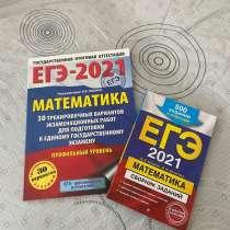 Сборники по подготовке к ЕГЭ по математике (проф), в Обнинске