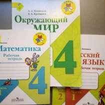 КНИЖКИ И ТЕТРАДИ, в Екатеринбурге