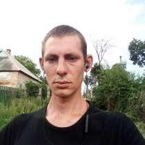 Виталий, 25 лет, хочет познакомиться, в г.Львов