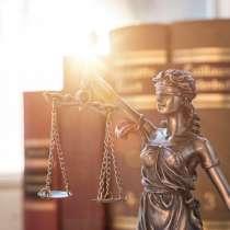 Юрист по защите прав. Юридические консультации и помощь, в Курчатове