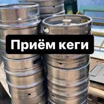 Куплю кеги пивные, в Воронеже