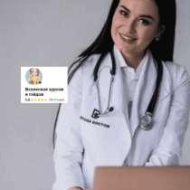Регина доктор. Цена за 21 курс 3 книги, в Москве