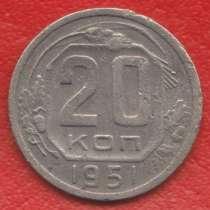СССР 20 копеек 1951 г. нечастая нечастый год, в Орле