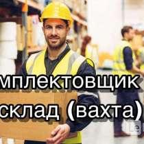 Комплектовщик(ца), в Москве