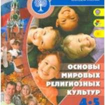 Учебник. Основы мировых религиозных культур 4-5 класс, в Москве