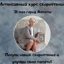 Курс скорочтения с Инной Каулиной, в г.Алматы