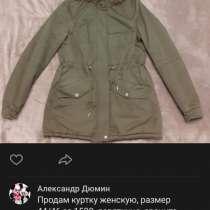 Продам женская зимняя куртка р 44/46, в Санкт-Петербурге