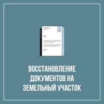 Восстановление документов на недвижимость и земельный участо, в г.Астана