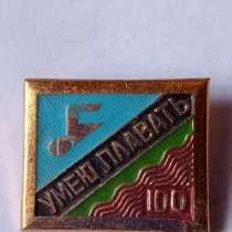 Значок умею плавать 100, в Санкт-Петербурге