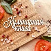 Кулинарная книга, в Екатеринбурге