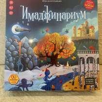 Настольная игра Имаджинариум, в Санкт-Петербурге