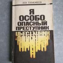 Я особо опасный преступник. Лев Тимофеев 1990 год, в Москве