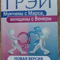 «Мужчины с Марса, Женщины с Венеры»-Джон Грэй, в г.Бишкек