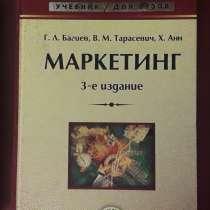 Багиев. Тарасевич. Анн. Маркетинг 3-е издание, в Самаре