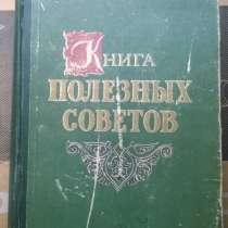 Книги, в Омске