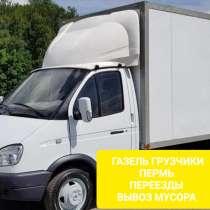 Заказ Газели Пермь, в Перми
