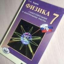 Физика 7 класс, самостоятельные и контрольные работ, в Березовский