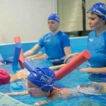 Бесплатное занятие! Набор в группы в детской школе плавания, в Москве