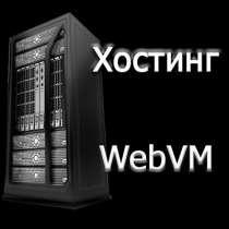 Хостинг WebVM, в Уфе