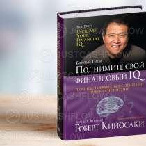 В прокат Повысьте свой финансовый IQ книга Р Кийосаки Астана, в г.Астана