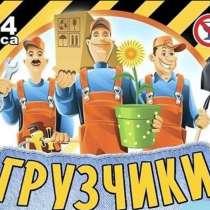 Грузчики, переезды, в г.Ереван