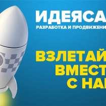 Разработка сайтов и настройка рекламы (Компания ИДЕЯсайт), в г.Минск