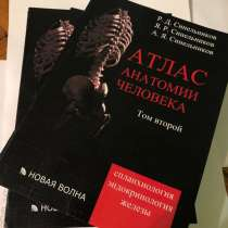 Атлас анатомии человека - Синельников, в г.Харьков